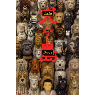 Isle of Dogs HD VUDU / Movies Anywhere