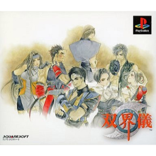 Soukaigi [Japan Import] for Playstation 1