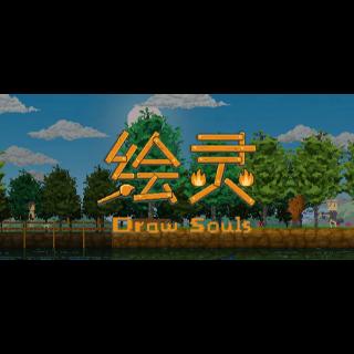 Draw Souls