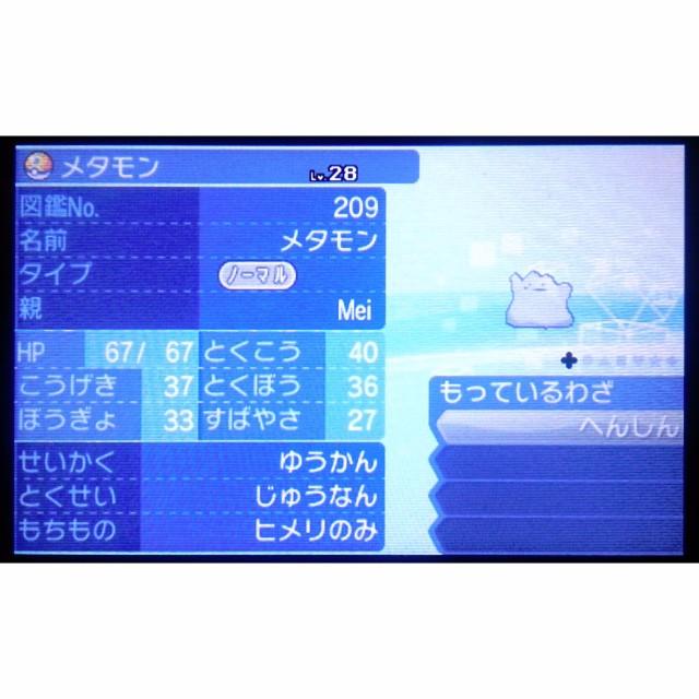 Legitimate Jpn Ditto w/ Destiny Knot + Pokerus! Pokemon Sun Moon