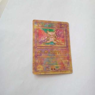 Holo Ancient Mew Promo Pokemon Card