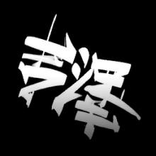 Suji (Dominus)