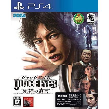 Judgment (Playstation 4 Eu code) instant