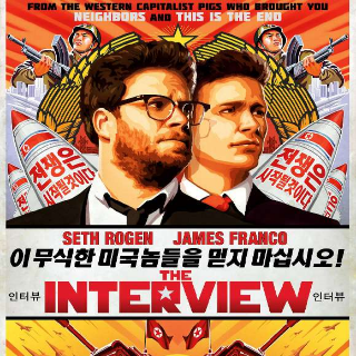 The Interview | Digital HD | Vudu | MA