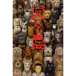 Isle of Dogs | HDX | VUDU or HD iTunes via MA