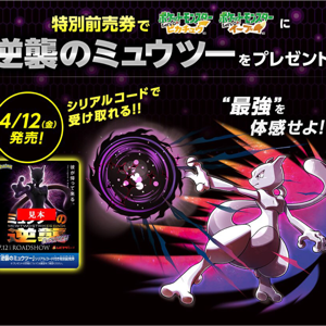 Mewtwo   Special Event Mewtwo From The Movie