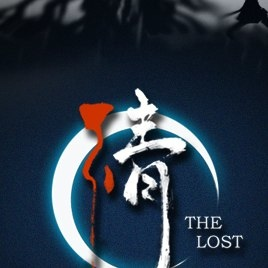 倩(The lost)[steam key]