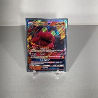 Magcargo GX Full Art Trading Card
