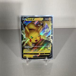 Pikachu V Full Art Trading Card